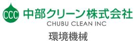 中部クリーン株式会社 環境機械|浮上油回収・クーラント液自動希釈供給
