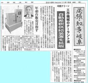 中部経済新聞20161115-2