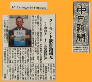 中日新聞20160914掲載